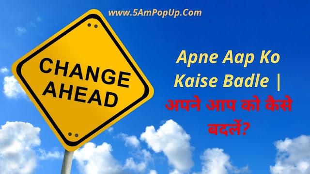 Apne Aap Ko Kaise Badle | अपने आप को कैसे बदलें?