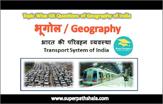 भारत की परिवहन व्यवस्था GK Questions SET 3