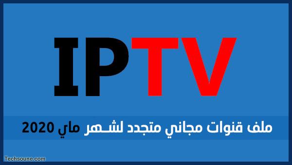 تحميل ملف قنوات IPTV مجاني متجدد اليوم 29 ماي 2020