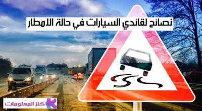 نصائح لقائدي السيارات في حالة المطر