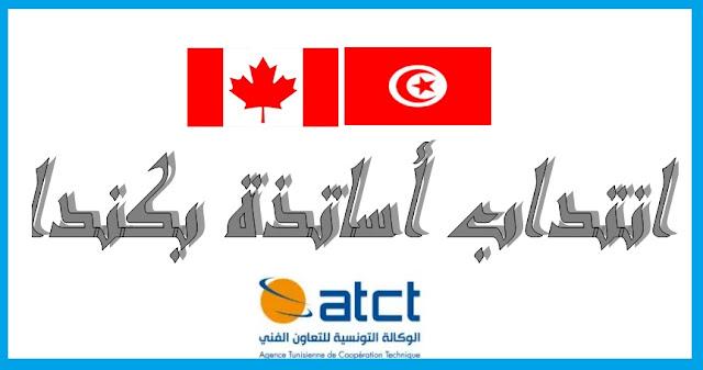انتداب اساتذة للعمل بكندا في نطاق التعاون الدواي