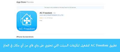 تطبيق AC Freedom لتشغيل المكيفات السبلت التي تحتوي على واي فاي من أي مكان في العالم