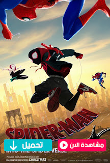 مشاهدة وتحميل فيلم Spider-Man: into the Spider Verse 2019 مترجم عربي