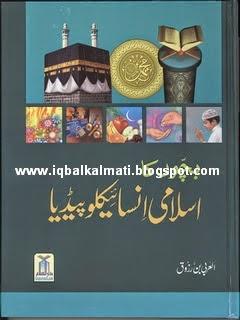 Bachon Ka Islami Encyclopedia