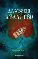 La regina delle sirene copertina bulgara
