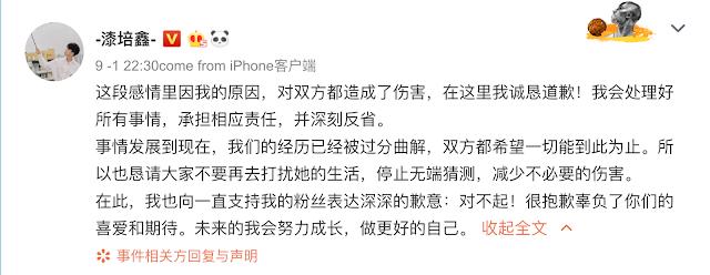 Qi Peixin apology