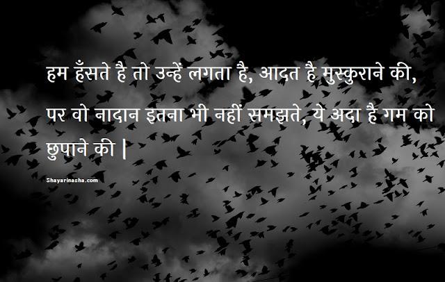 Sad Shayari for love in Hindi