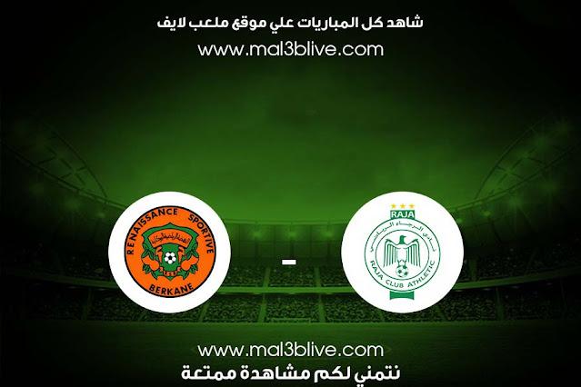 مشاهدة مباراة الرجاء الرياضي ونهضة بركان بث مباشر اليوم الموافق 2021/04/15 في الدوري المغربي