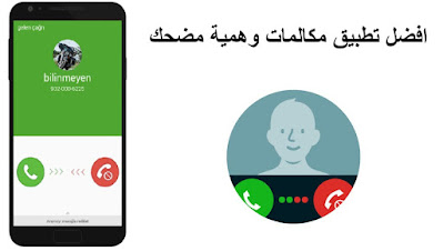 مكالمات وهمية للاندرويد افضل تطبيق لعمل مكالمات وهمية مزحة مع الأصدقاء
