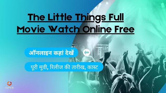 The Little Things Full Movie Watch Online Free, ऑनलाइन कहां देखें The Little Things पूरी मूवी, रिलीज की तारीख, कास्ट
