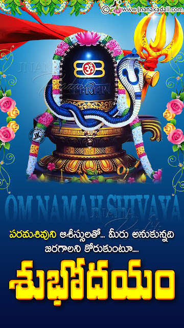 telugu good morning greetings,quotes on good morning in telugu images,lord shiva bhakti greetings, lord shiva hd wallpapers with good morning sayings,best Indian Good Morning images Mantras with lord shiva hd wallpapers,lord shiva blessings on Monday with vishnu hd wallpapers,good morning greetings in telugu with lord shiva hd png images,telugu subhodayam quotes hd wallpapers for monday,Lord shiva Blessing on monday,Good Morning Telugu greetings wishes with shiva hd wallpapers