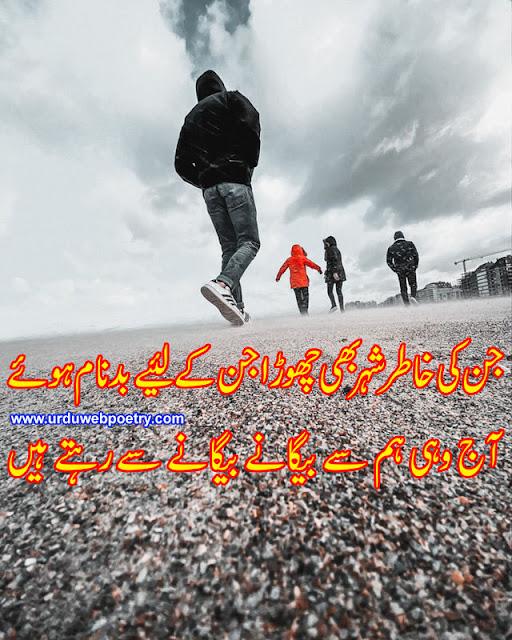 Habib Jalib Best Poetry