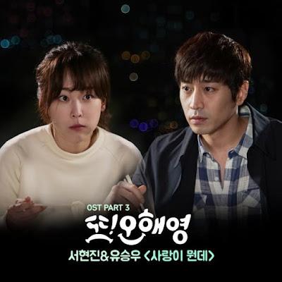 Seo Hyun Jin (서현진) & Yoo Seung Woo (유승우) – What Is Love