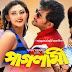 Paglami 2019 Bangla Full Movie HD Download