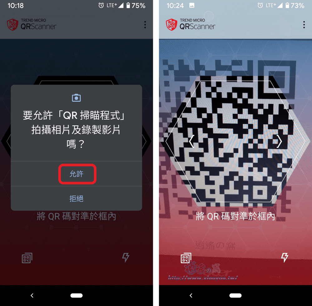 趨勢科技 QR Code 掃描器