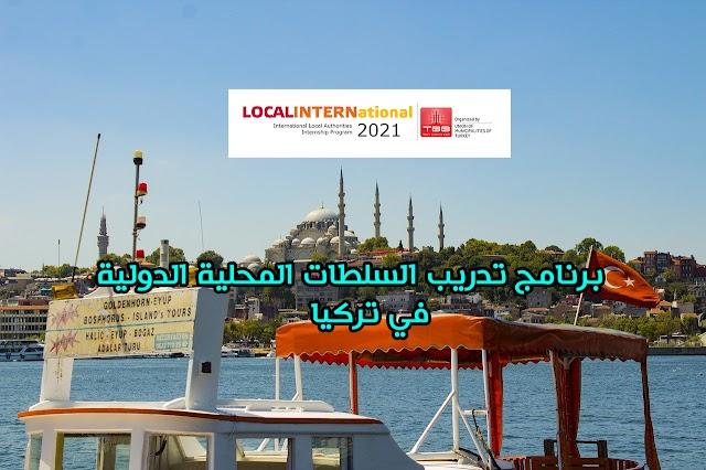 فرصة حضور برنامج تدريب دولي من تنظيم اتحاد البلديات في تركيا (ممولة بالكامل)