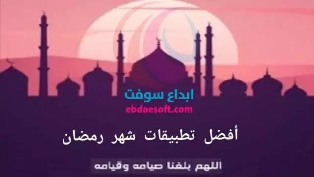 أفضل تطبيقات العد التنازلي لشهر رمضان ٢٠٢١ Ramadan 2021