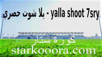 Yalla Shoot 7asry أهم مباريات اليوم جوال - بث مباشر يلا شوت حصري