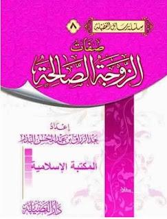كتاب صفات الزوجة الصالحة