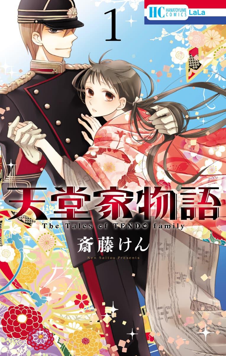 Tendou-ke Monogatari - หน้า 1