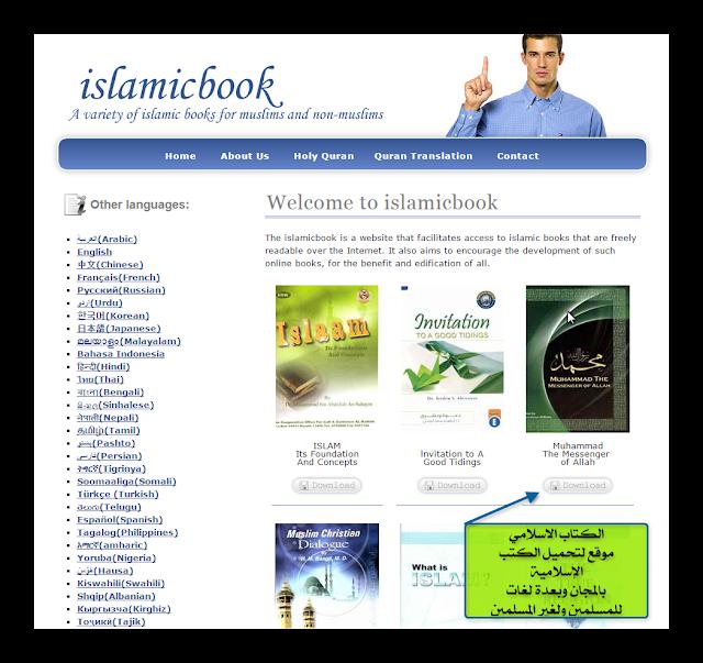 """""""الكتاب الاسلامي"""" موقع لتحميل الكتب الإسلامية بالمجان وبعدة لغات"""