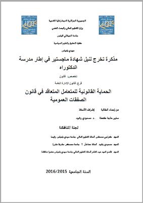مذكرة ماجستير: الحماية القانونية للمتعامل المتعاقد في قانون الصفقات العمومية PDF