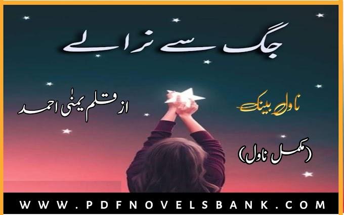 Jag Se Niraly by Yumna Ahmad Novel Complete Pdf Download