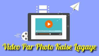 Video Par Photo Kaise Lagaye