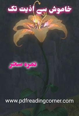Khamoshi Se Aziyet Tak By Nimra Seher - PDF Book