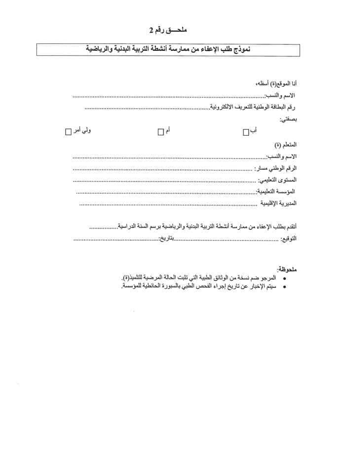 مسطرة منح شهادة الإعفاء الكلي أو الجزئي من ممارسة أنشطة التربية البدنية و الرياضية بالمؤسسات التعليمية