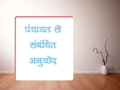 पंचायतों से संबंधित अनुच्छेद | पंचायत से संबन्धित अनुच्छेद |Articles relating to Panchayats