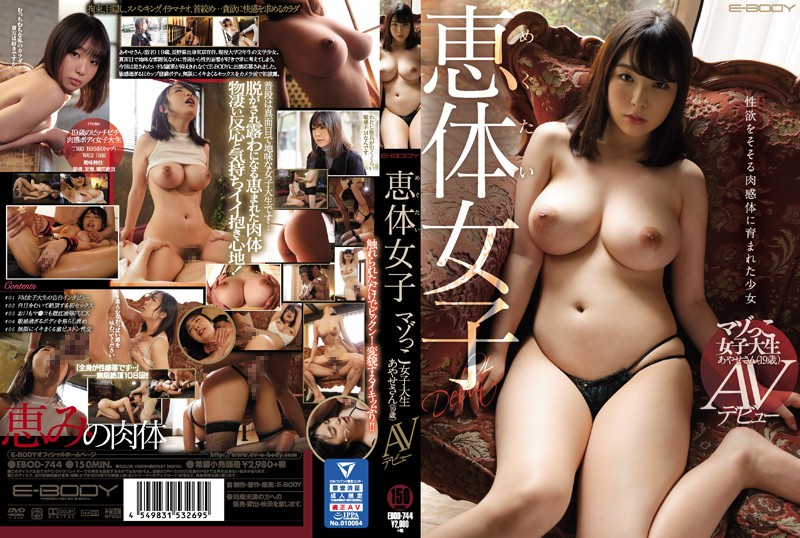EBOD-744 Megumi Body Masochist Female College Student Ayase (19 Years Old) AV Debut