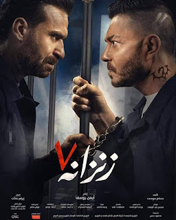 فيلم زنزانة 7 كامل 2020