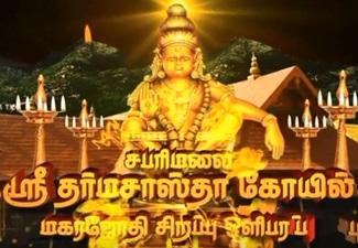 Sabarimala Makara Jyothi Special | Puthuyugam Tv