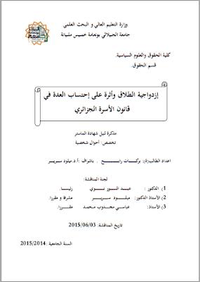 مذكرة ماستر: إزدواجية الطلاق وأثره على إحتساب العدة في قانون الأسرة الجزائري PDF