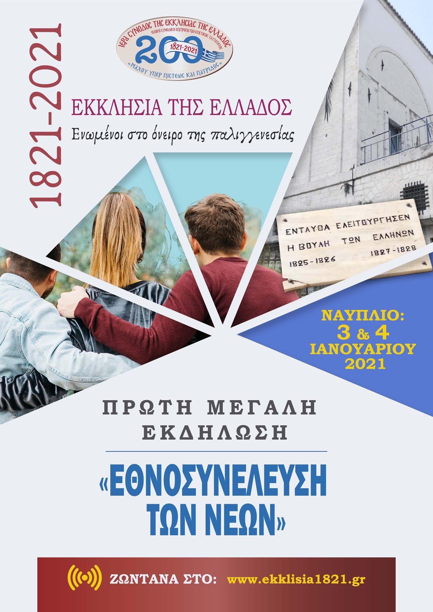 Μητρόπολη Αργολίδας: Εκδηλώσεις στο Ναύπλιο για τον εορτασμό των διακοσίων ετών από την Ελληνική Επανάσταση