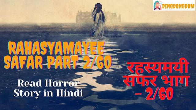 Read Horror Story in Hindi - Rahasyamayee Safar Part 2/60   पढ़ें भूतों की कहानियां - रहस्यमयी सफर भाग - 2/60   Dingdongdom Stories HD Images jpg