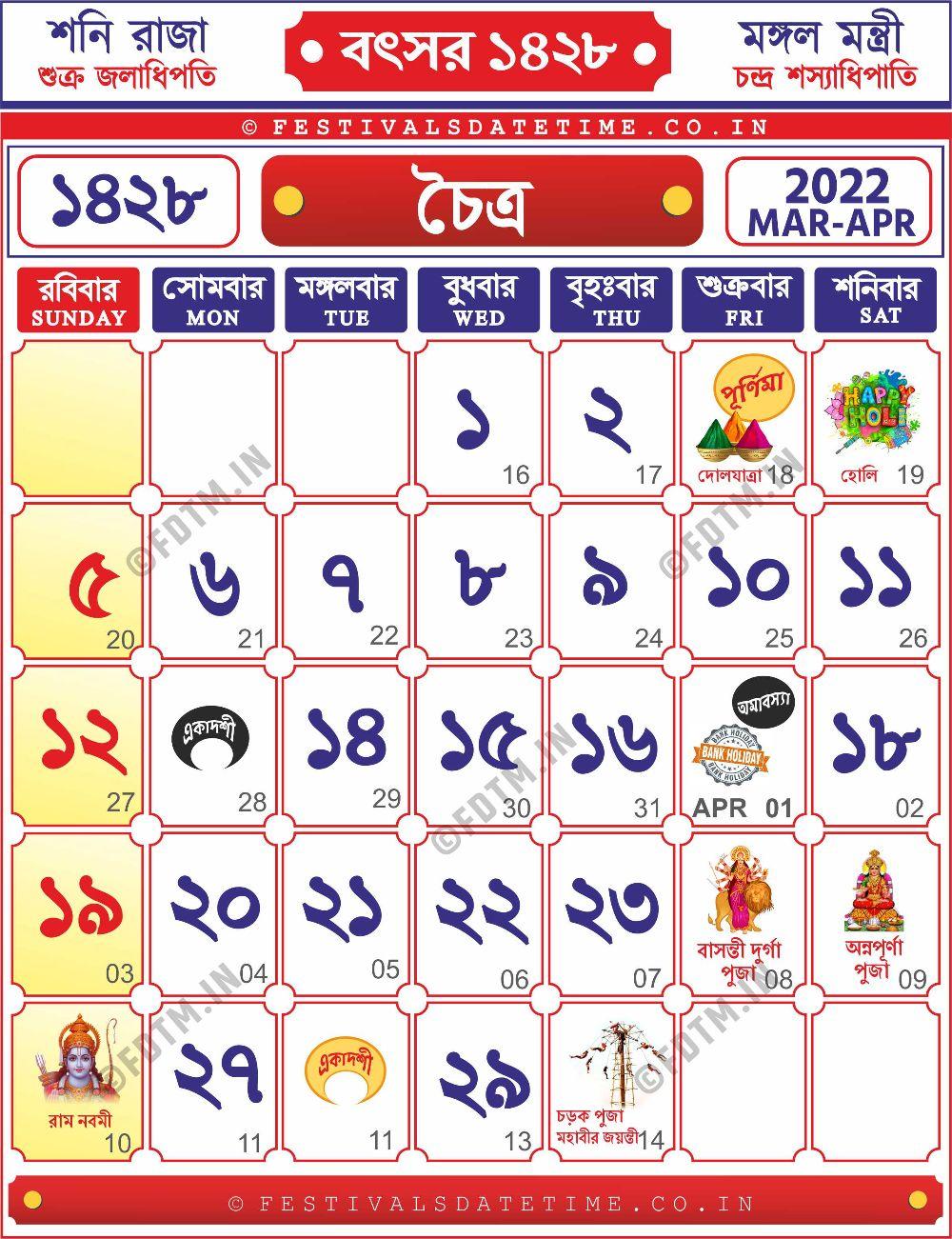 1428 Bengali Calendar - 1428 Chaitra Month Calendar - 1428 Chaitra Bangla Calendar