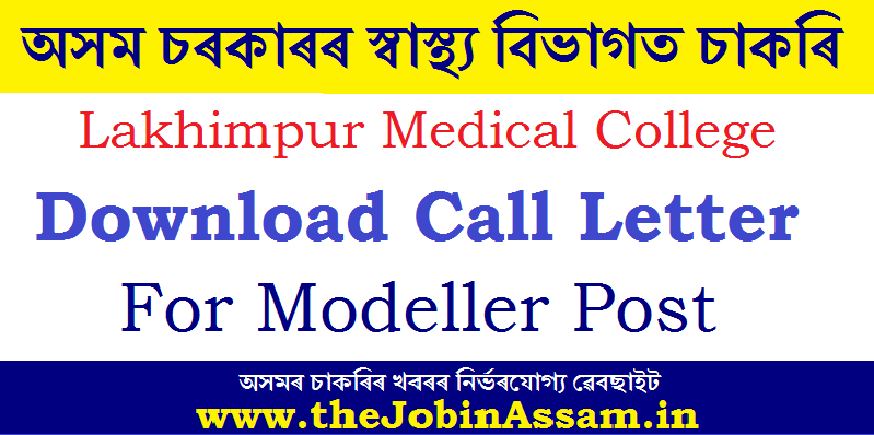 Lakhimpur Medical College Admit 2020