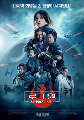 Star Wars: Rogue One International Theatrical One Sheet Movie Poster