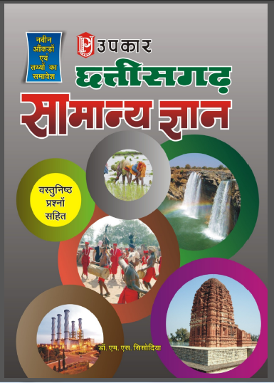 Chhattisgarh General Knowledge By Upkar Publication : For All Competitive Exam Hindi PDF Book