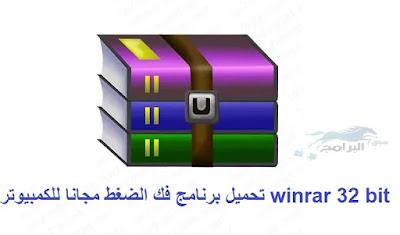 برنامج winrar 32 bit