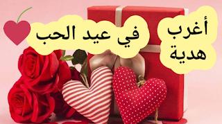 شاهد أغرب هدية تقدمها زوجة لزوجها في عيد الحب وبسببها حصلت على 4 مليون مشاهدة في تيكتوك