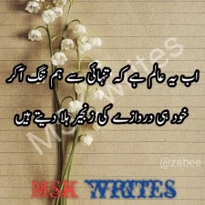 Ghalib Poetry In Urdu