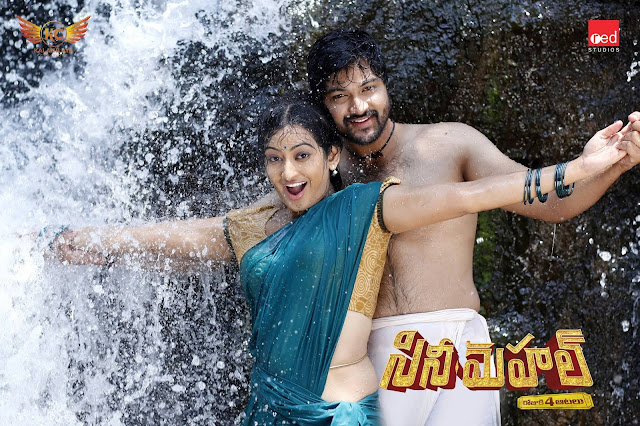 Cine Mahal Telugu Movie Gallery Images