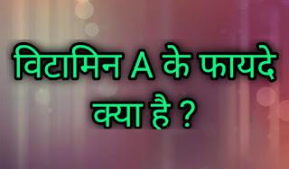 vitamin-a-ke-fayde-kya-hai-in-hindi