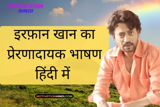 इरफ़ान खान का प्रेरणादायक भाषण   Best Motivational Speech in Hindi