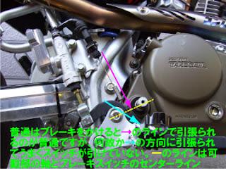 XR100モタードのブレーキランプが点灯しなかった原因はリヤブレーキランプスイッチであった。