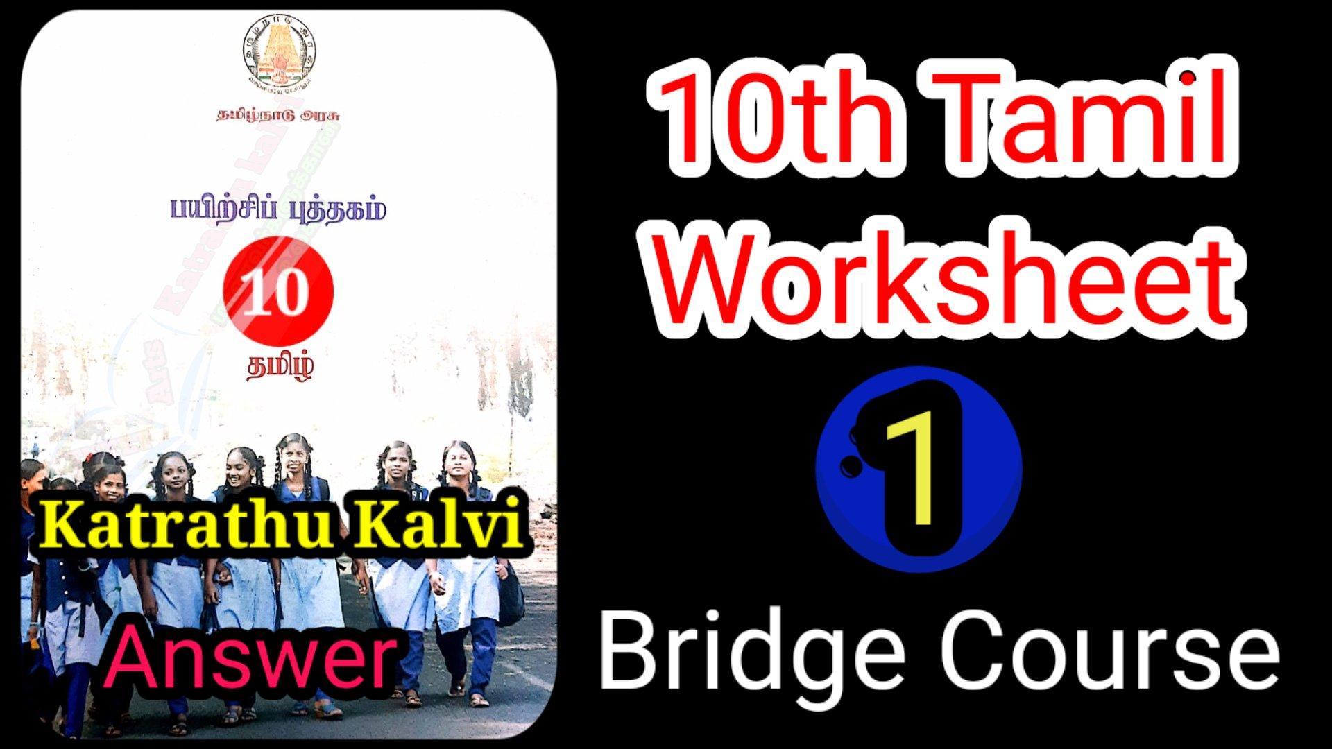 10th Tamil Bridge Course
