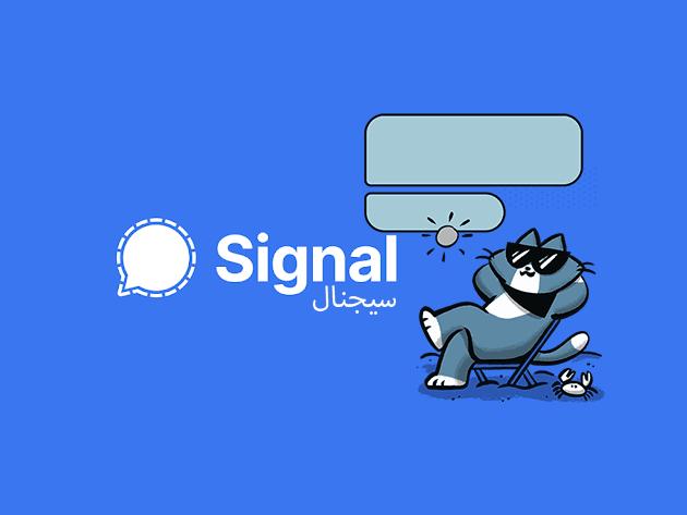 ما هو سيجنال Signal أفضل بديل لتطبيق الواتساب